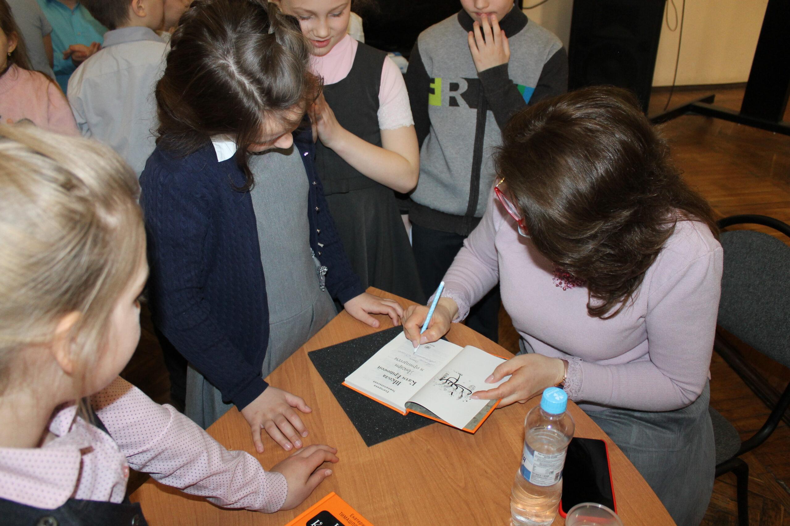 Встреча с Екатериной Тимашпольской
