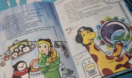 Детский писатель Варвара Радиоза подарила свои книги рязанским читателям